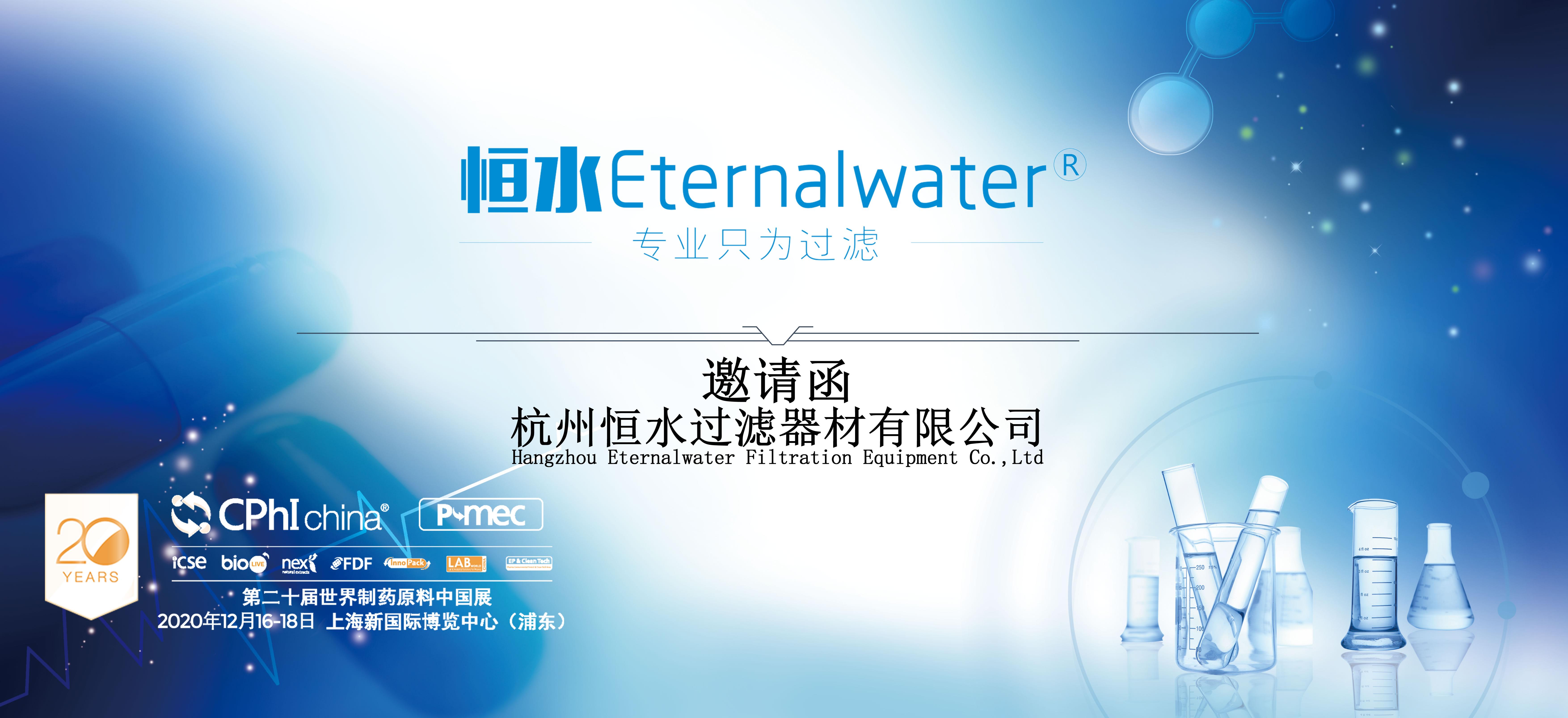 恒水过滤 | P-MEC China 2020